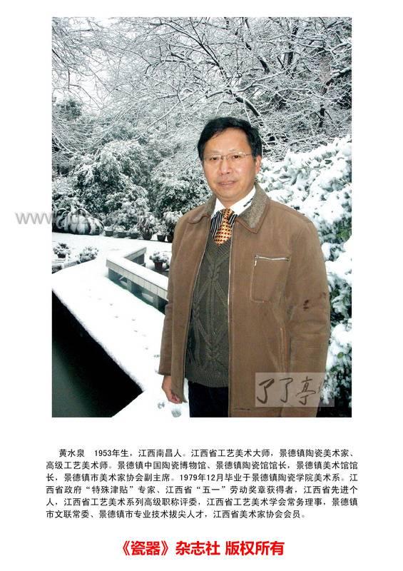 守三十载 寄情陶艺贵创新 记中国陶瓷设计艺术大师景德镇陶瓷馆馆长高清图片