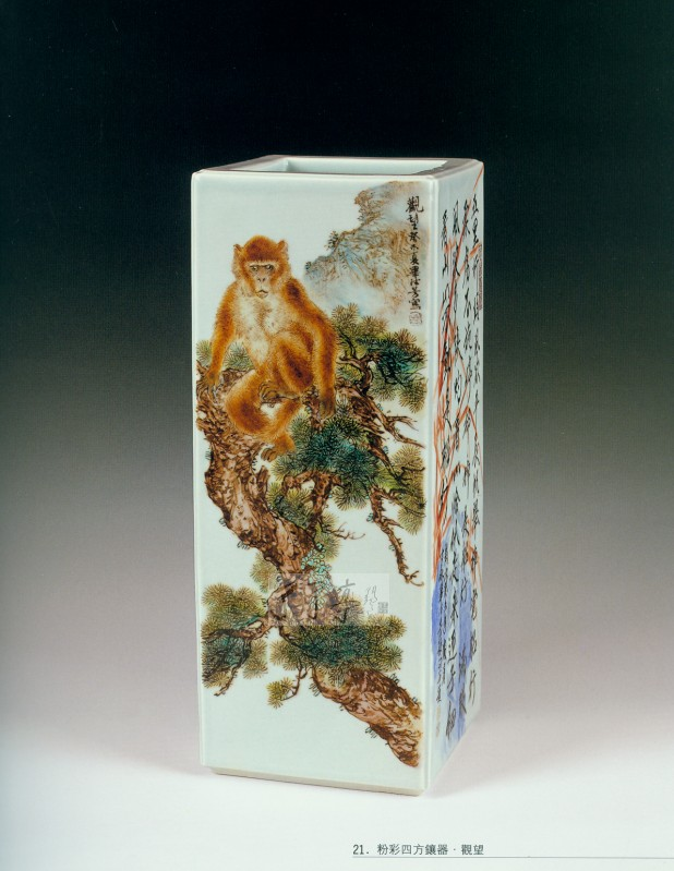 教育技术系标图像 毕德芳陶瓷书画艺术作品全集